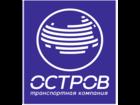 Изображение в   Транспортно Экспедиционная Компания «Остров» в Екатеринбурге 0