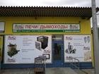 Смотреть изображение  Дымоходы собственного производства! Печи, камины, аксессуары! 35091282 в Екатеринбурге