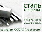 Смотреть изображение  Сталь шпоночная 35292326 в Екатеринбурге