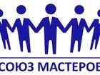 Фотография в Бытовая техника и электроника Холодильники Союз Мастеров  Качественный ремонт:  -Стиральных в Екатеринбурге 300