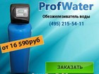 ���� �   �������� Prof Water ���������� ������� ������� � ������������� 15�500