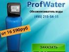 Скачать бесплатно foto  Системы очистки воды от компании Проф Ватер 36373007 в Екатеринбурге