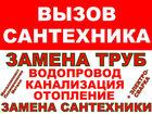 Изображение в   Мы оказываем широкий спектр сантехнических в Екатеринбурге 0