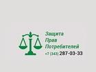 Фотография в Услуги компаний и частных лиц Юридические услуги ПРАВОВАЯ ПОМОЩЬ ГРАЖДАНАМ    УслугаСтоимость, в Екатеринбурге 500