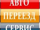 Изображение в Авто Транспорт, грузоперевозки Услуги ГрузоперевозкИ — ПереездЫ — ГрузчикИ в Екатеринбурге 300