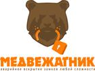 Фотография в   Мастера нашей фирмы готовы помочь во вскрытии в Екатеринбурге 0