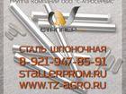 Фото в   сталь шпоночная 10х8. С доставкой в город в Мытищи 311