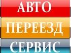 Фотография в Авто Транспорт, грузоперевозки Услуги ГрузоперевозкИ — ПереездЫ — ГрузчикИ в Екатеринбурге 0