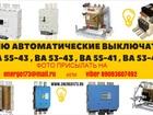 Фото в   ВА 55-43 1600А Стац ручной;  ВА55 43 1600А в Екатеринбурге 80000
