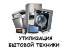 Свежее изображение Стиральные машины Вывоз бытовой техники бесплатно 37946908 в Екатеринбурге
