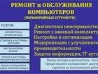 Скачать бесплатно фотографию  Ремонт и обслуживание ПК и ноутбуков 39093488 в Екатеринбурге