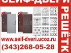 Скачать бесплатно foto Автозапчасти Сейф-двери на заказ сталь 2 мм 3 мм железные двери 39406501 в Екатеринбурге