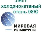 Скачать бесплатно изображение Строительные материалы Лист холоднокатаный сталь 08Ю 39474786 в Екатеринбурге