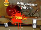 Уникальное изображение Курсовые, дипломные работы Помощь в написании учебных работ 51397867 в Екатеринбурге