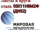 Скачать бесплатно foto Строительные материалы Лист ст, 03Х11Н8М2Ф (ДИ52), круг ст, 03Х11Н8М2Ф (ДИ52) 67908305 в Екатеринбурге