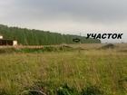 Скачать бесплатно изображение  Продам земельный участок село Курганово 68616125 в Екатеринбурге