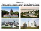 Смотреть фотографию  Круиз на теплоходе Павел Бажов 68975881 в Екатеринбурге