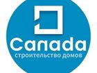 Увидеть фото  Строительная компания Канада – строительство загородных домов 69107901 в Екатеринбурге