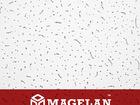 Смотреть фотографию  Плита потолочная Магелан 7*600*600мм 69879476 в Екатеринбурге