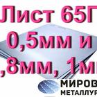 Лист 65Г 0,5мм и 0,8мм