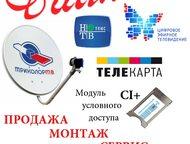 приемник Триколор Обменяй старый приемник на новый всего за 4000 рублей