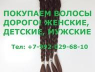Покупаем волосы, Дорого, В Екатеринбурге Намереваясь сделать короткую стрижку вм
