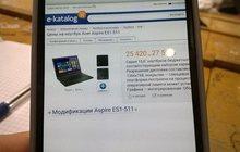 Новый Acer aspire e15 es1-511