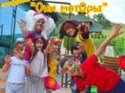 Увидеть фото Организация праздников Аниматоры на детские праздники в Ессентуках 39542801 в Ессентуках