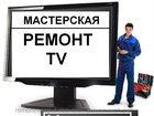 Фото в Ремонт электроники Ремонт телевизоров Ремонт телевизоров любого производства, обычных в Фурманове 0