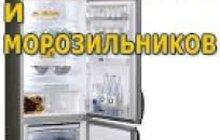 Ремонт холодильников Гатчина и район