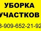 Скачать бесплатно фотографию  Расчистка заросших участков, Демонтаж, Снос дома 34634160 в Голицыно