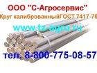 Увидеть изображение  Круг калиброванный ГОСТ 32584532 в Горнозаводске