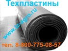 Увидеть фото  Техпластина ТМКЩ 32742115 в Горнозаводске