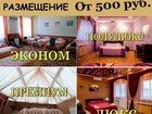 Фотография в Недвижимость Разное Недорогая гостиница для предприятий, служебной в Грязи 500
