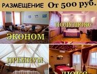 Ресторан и гостиница город Грязи Недорогая гостиница для предприятий, служебной