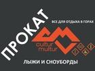 Скачать изображение  Прокат в Архызе зимнего снаряжения 67151124 в Грозном