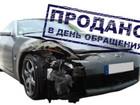 Увидеть фотографию  Выкуп аварийного авто 38744740 в Гуково