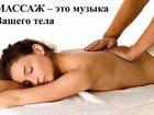 Новое изображение Курсы, тренинги, семинары Обучение массажу и СПА процедурам 32295851 в Хабаровске