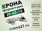 Новое изображение  Крона-оптовая и розничная торговля Комплектующими для мебели 34082020 в Хабаровске