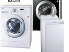 Просмотреть фото  Ремонт стиральных машин на дому 37732412 в Хабаровске