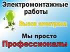 Фотография в Электрика Электрика (услуги) Электромонтажные работы в Хабаровске любой в Хабаровске 300