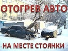Фото в   Отогрев и помощь в запуске вашего авто быстро, в Хабаровске 0