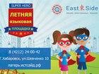 Смотреть изображение  Школа иностранных языков Eastside приглашает детей 6-12 лет 38965790 в Хабаровске