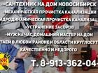 Фотография в   -Установка, замена и ремонт сантехники   в Новосибирске 0