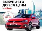 Увидеть фотографию Автострахование  Выкуп авто в Хабаровске до 95% от рыночной стоимости 39785610 в Хабаровске