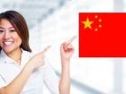 Увидеть фото Курсовые, дипломные работы Оказываем услуги по техническому переводу с/на китайский язык 56168991 в Хабаровске