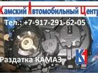 Смотреть изображение Автострахование  Продажа новой Раздаточная коробка Камаз 6522 66366084 в Хабаровске