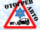 Скачать бесплатно изображение  Отогрев авто: быстро, качественно, не дорого 71887882 в Хабаровске