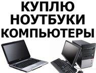 Покупаем ноутбуки любых конфигураций Покупаем любые ноутбуки, компьютеры, планше