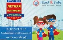 Школа иностранных языков Eastside приглашает детей 6-12 лет